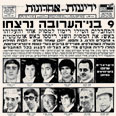 Photo: Yedioth Ahronoth Archives