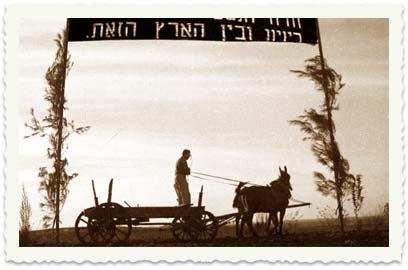 Arando en el primer kibbutz