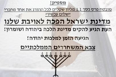 Livni says attack on leftist professor 'intolerable'