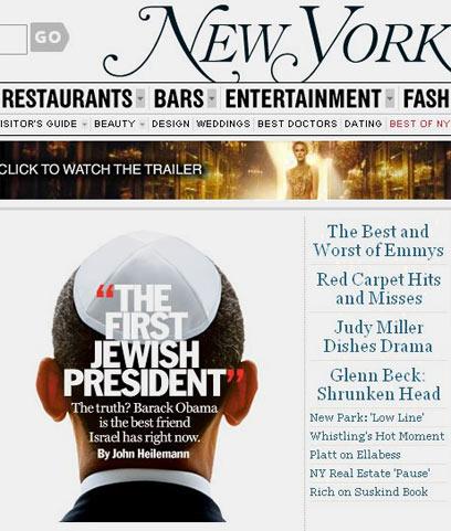 """""""הנשיא היהודי הראשון"""". כותרת """"ניו יורק מגזין"""""""