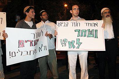 הפגנהמול בית הנשיא במחאה על שחרור האסירים (צילום: גיל יוחנן)