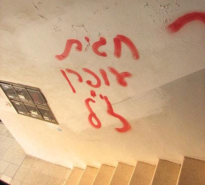 הכתובת על הקיר (צילום: שלום עכשיו)