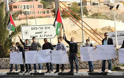 """ההפגנה באו""""ם אל-פחם (צילום: תנועת בל""""ד)"""