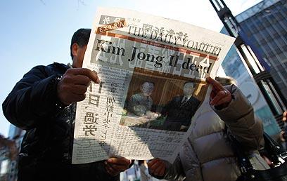 זה כתוב בעיתון. קים ג'ונג איל איננו (צילום: רויטרס)