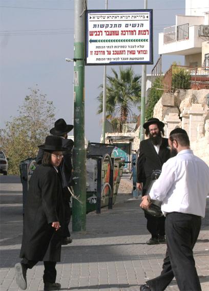 Beit Shemesh Women Sign Outside Beit Shemesh Shul