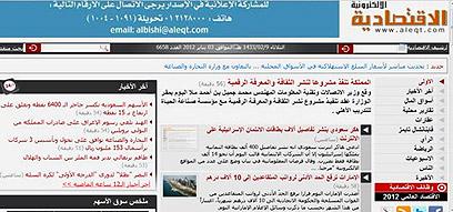 """העמוד הראשי של אתר החדשות הכלכלי """"אל-איקתיסאדיה"""""""
