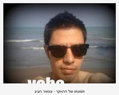 תמונת עומאר חביב, מתוך עמוד הפייסבוק שלו