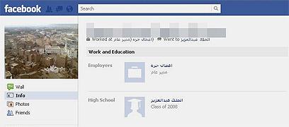 חשבון הפייסבוק של אחד מהסעודים ברשימת ההאקרים