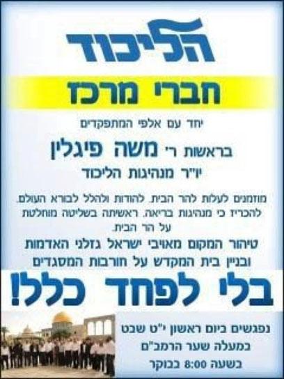 לשון המודעה שהופצה בירושלים