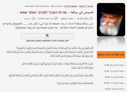 """ההודעה באתר בית חב""""ד"""