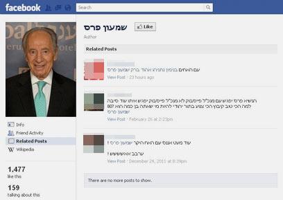 עמוד הפייסבוק של פרס בעברית. תופס תאוצה
