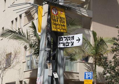 450 עד 700 בני אדם בשטח צפוף. שלט הכוונה למקלט בתל-אביב (צילום: מוטי קמחי)