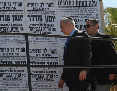 """""""הם רוצחים יהודים באשר הם"""". נתניהו בביקור האבלים, היום (צילום: גיל יוחנן)"""