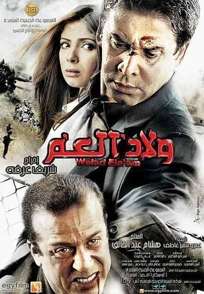 Mossad agent movie