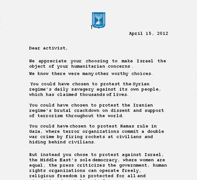 """הנוסח האנגלי של המכתב לפעילים הפרו-פלסטינים שיגיעו לנתב""""ג"""