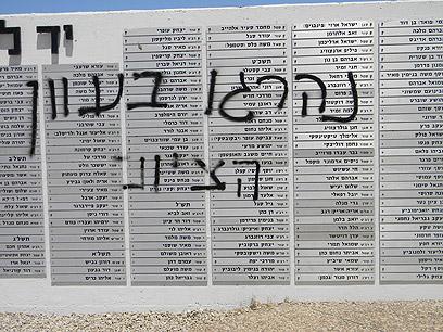 אחת האנדרטאות שחוללו בבקעה (צילום: חגי יהודה)
