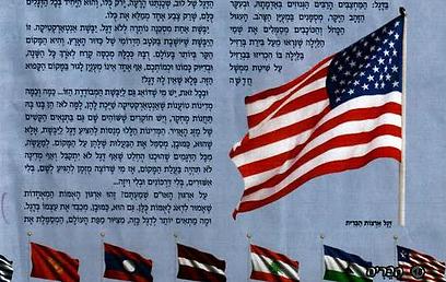 ודגל ארצות הברית - מה משמעותו?