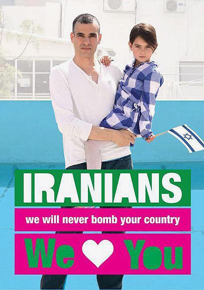 הכרזה הצבעונית שהציתה את קמפיין האהבה עם איראן. רוני אדרי ובתו