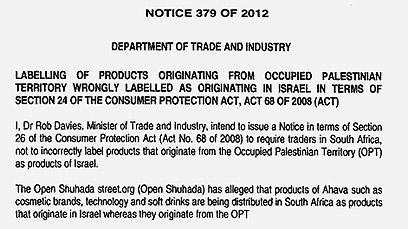 חלק מהצו שעליו חתם שר המסחר הדרום אפריקני