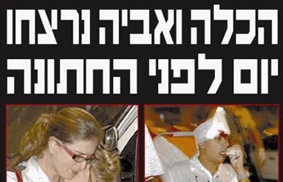 """שער """"ידיעות אחרונות"""" אחרי הפיגוע בקפה הלל (צילום: שער ידיעות)"""