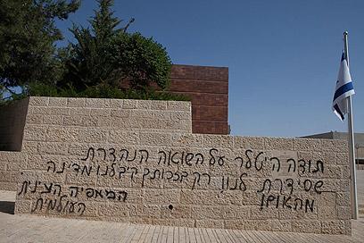 """אחת הכתובות ב""""יד ושם"""" (צילום: אוהד צויגנברג)"""