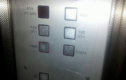 כדאי לבדוק את פעמון האזעקה במעלית (צילום: אסף רוזן)
