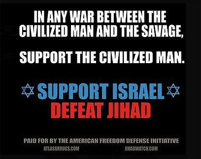 """""""תמוך בישראל, הבס את הג'יהאד"""""""