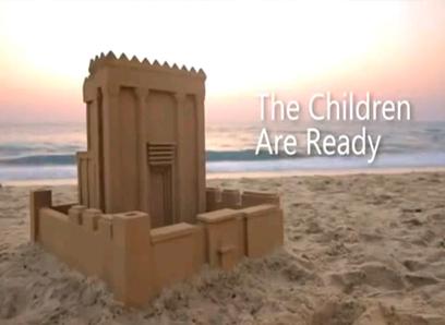 """""""הילדים מוכנים"""". בית המקדש חי וקיים - בחוף הים"""