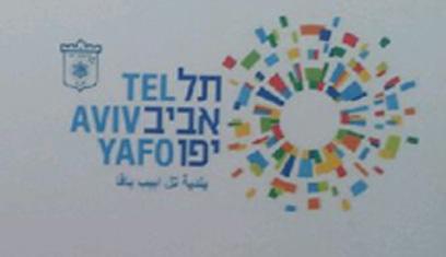 ההצעה של חבר המועצה משהראוי. עם כיתוב בערבית (צילום: גלעד מורג )