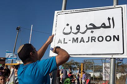 השם שונה לשם ערבי. מגרון, היום (צילום: אוהד צויגנברג)