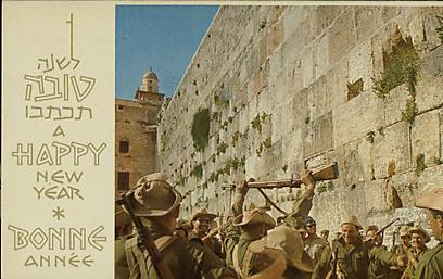 חיילים חוגגים בכותל (צילום: באדיבות הספרייה הלאומית)