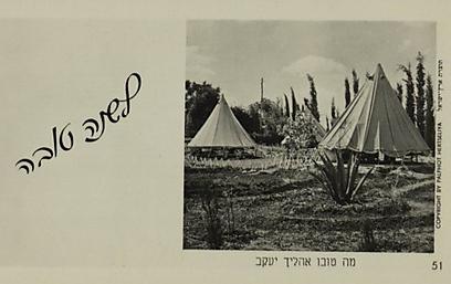 מאהל צבאי 1947, כיתוב מהמקורות (צילום: באדיבות הספרייה הלאומית)