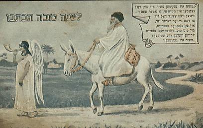 המשיח מגיע (צילום: באדיבות הספרייה הלאומית)