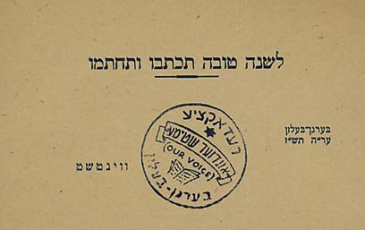 איגרת מעיתון יידי בברגן בלזן, 1946 (צילום: באדיבות הספרייה הלאומית)