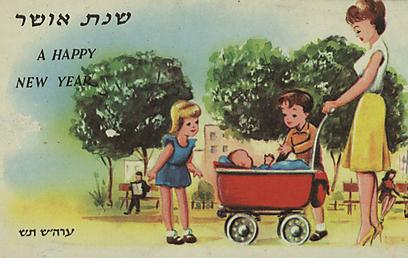 משפחה ישראלית (צילום: באדיבות הספרייה הלאומית)