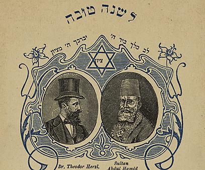 הרצל והסולטן העותמאני (צילום: באדיבות הספרייה הלאומית)