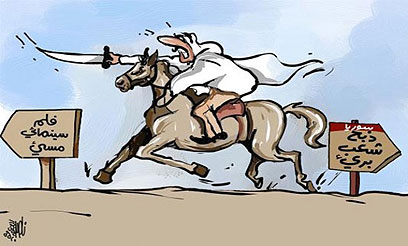 """ומה עם סוריה? מתוך העיתון הירדני """"אל-רד"""""""