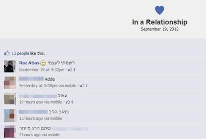 זה מה שנשאר. תגובות לסטטוס הזוגיות בפייסבוק