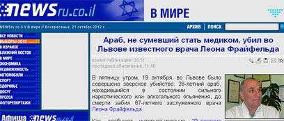 """תמונתו של ד""""ר פרייפלד, על פי הדיווח ברוסית"""