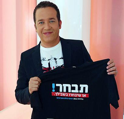גיא פינס עם חולצת הקמפיין (צילום: שאול גולן)