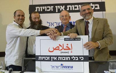 """""""בלי חובות אין זכויות"""". השקת """"עוצמה לישראל"""" (צילום: אוריה תדמור)"""