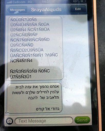 הפתעה בנייד. SMS שהתקבל מהג'יהאד האיסלאמי (צילום: לירון אלוני)