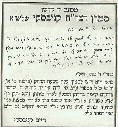 """""""אין לפחד כלל"""". מכתבו של הרב קנייבסקי"""