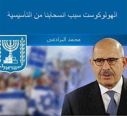 פוטו מונטאז' של אל-בראדעי עם סמל ישראל, מתוך אתר איסלאמי