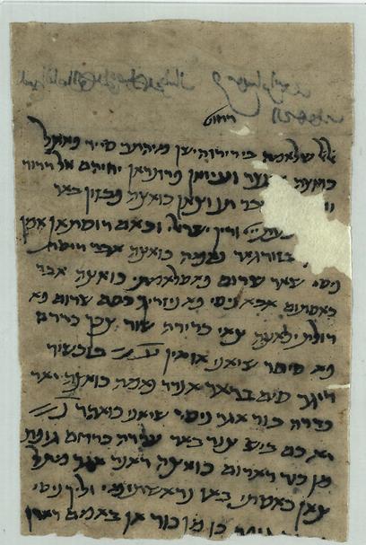 אחרי אלף שנות מסתור: מכתב בפרסית-יהודית בעניינים כספיים ומשפחתיים (צילום: באדיבות הספרייה הלאומית)