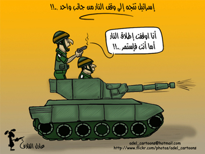 Pen Mightier Than Sword Arab Cartoonists Bash Israel