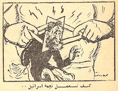 """קריקטורה ממלחמת ששת הימים. """"יורשים"""" סמלים אנטישמיים"""