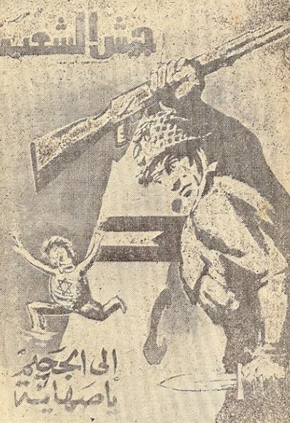 """חייל ערבי הודף את """"הציונים"""" לים.מלחמת ששת הימים"""