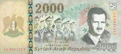 השטר החדש. בקרוב בבנקים ברחבי סוריה