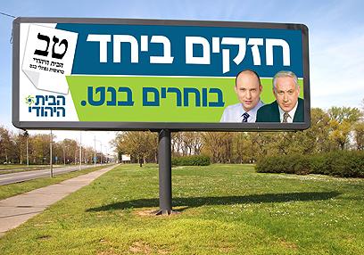 הליכוד: בבית היהודי גונבים דעת